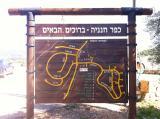 הקמת יישוב בכפר חנניה בגליל